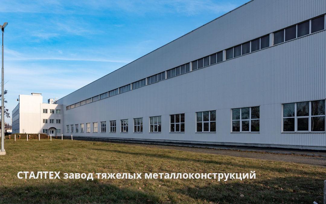 Завод «СТАЛТЕХ» в декабре 2019 года